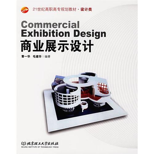 商业展示设计-图书-手机当当网