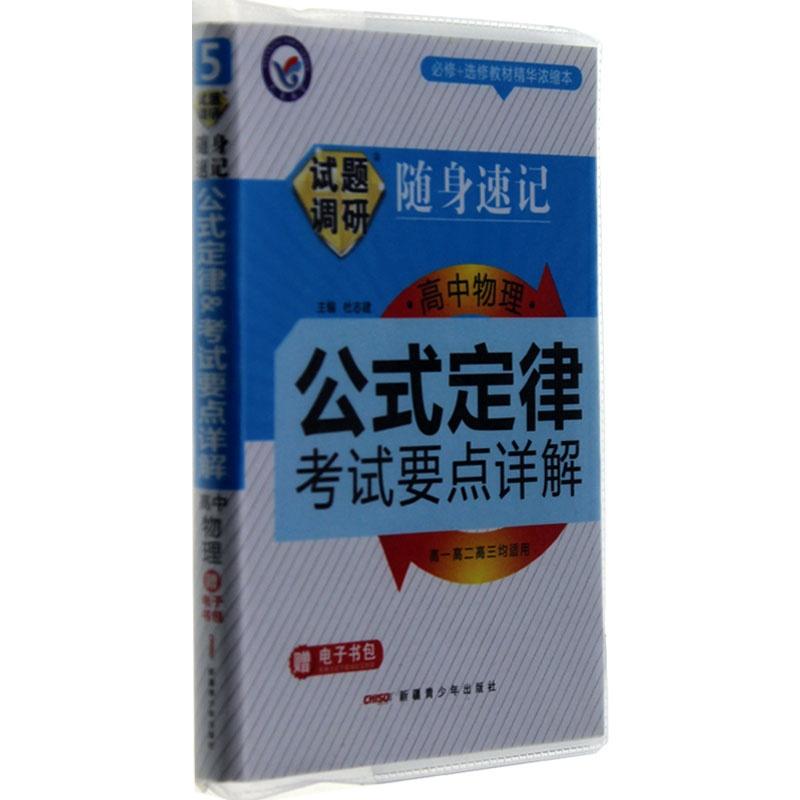 【生物定律天星公式2015年高中正版物理高中教材网盘书籍教辅百度图片