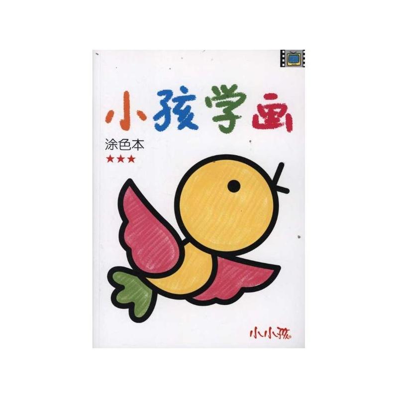 小孩学画:涂色本3(最新版) 禾稼