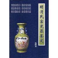 明清民窑瓷器鉴定:乾隆卷