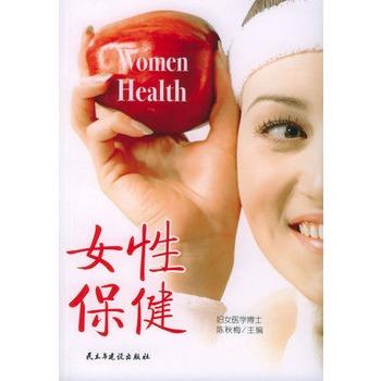女性保健 /¥00/无/无/图书音像