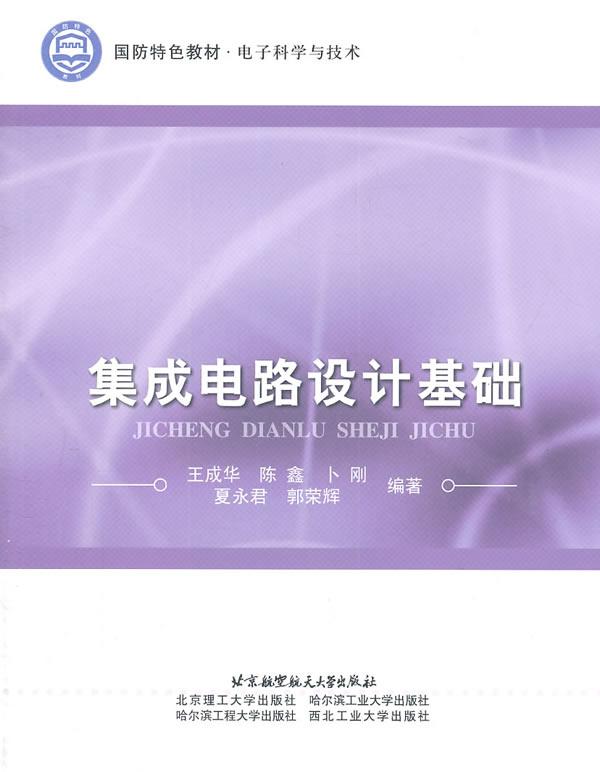 京东商城图书 专用集成电路设计基础 当当网图书 集成电路设计基础