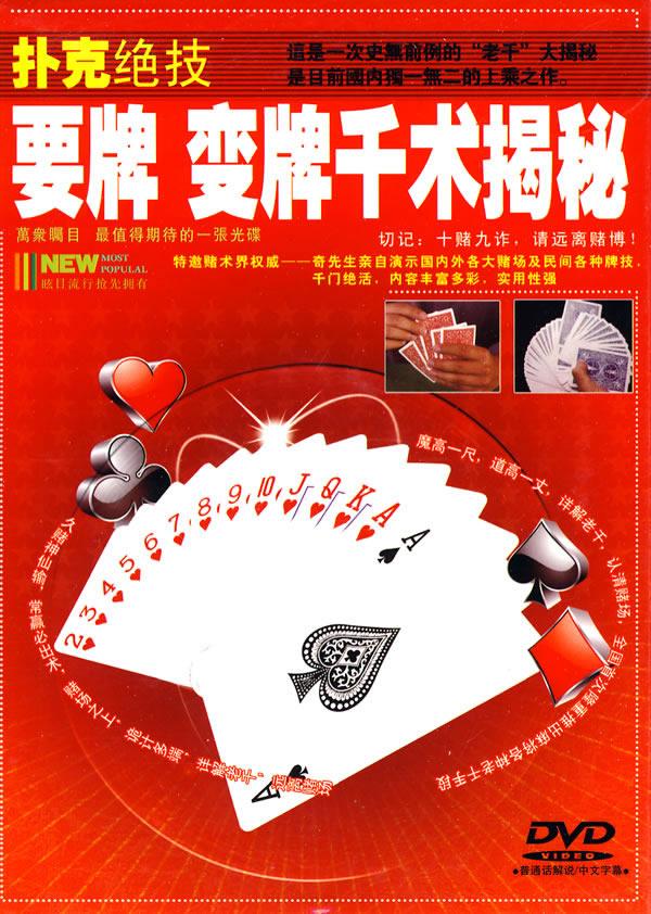 扑克绝技:要牌 变牌千术揭秘(dvd)图片