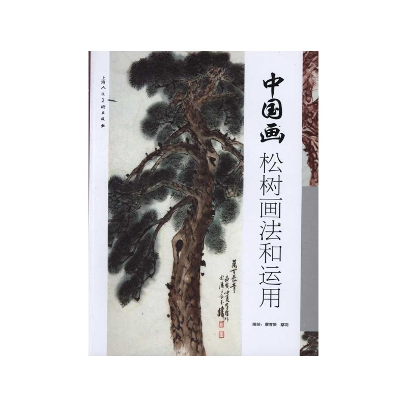 中国画松树画法和运用 蔡育贤 上海人民美术出版社