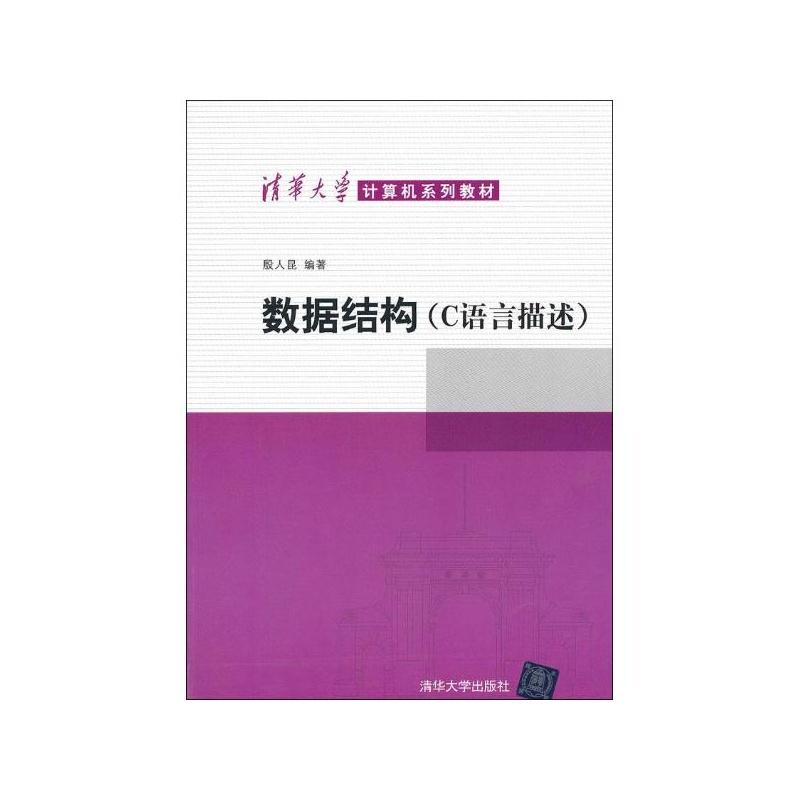 数据结构c语言描述 殷人昆