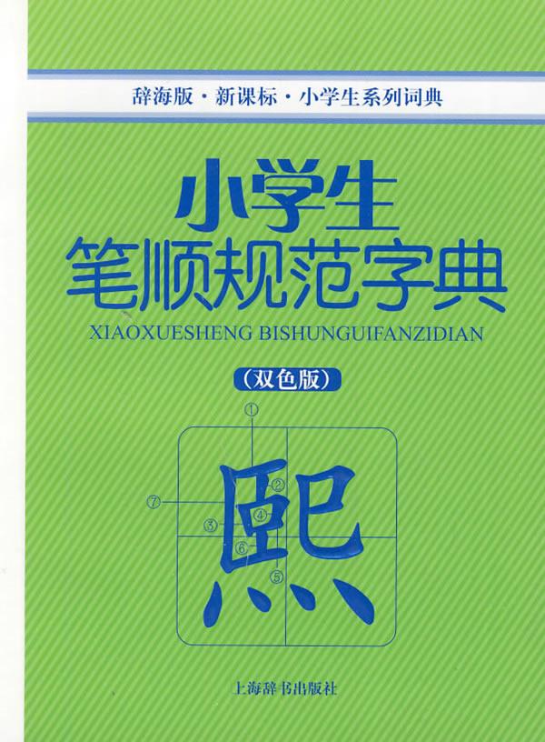 笔的笔顺笔画顺序-笔顺字典 小学生全笔顺字典 小学生笔顺规范字典