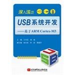 ����dz��USBϵͳ����--����ARM Cortex-M3