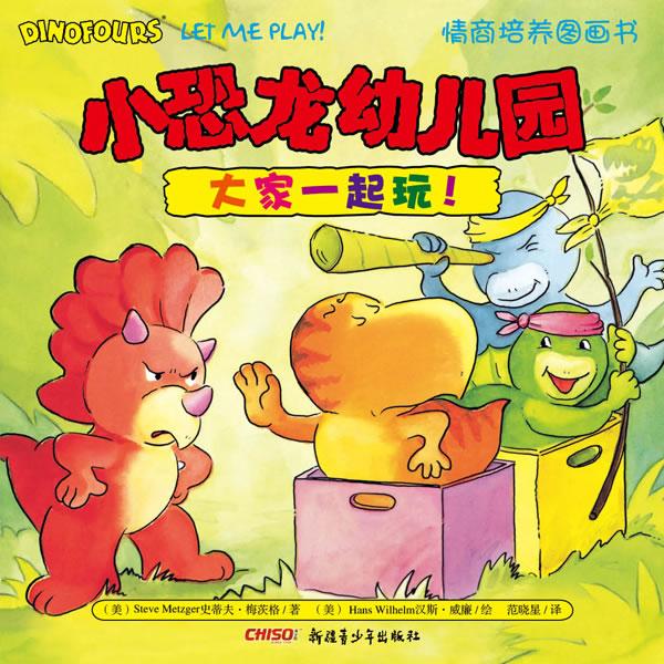小恐龙幼儿园情商培养图画书.大家一起玩!