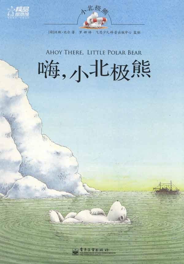 小北极熊和大热气球(最新版) 当当网图书 小北极熊和潜水艇(全彩)图画