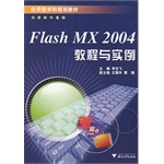 Flash MX 2004�̳���ʵ��(������)