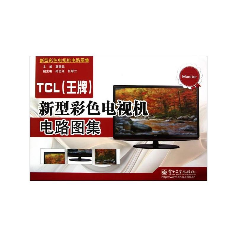 《tcl(王牌)新型彩色电视机电路图集》