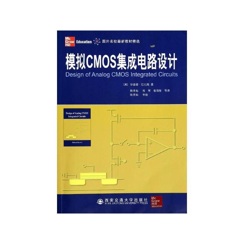 模拟cmos集成电路设计/国外名校最新教材精选 (美)毕查德?