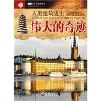 《奇妙的大千世界丛书:人类建筑史上伟大的奇迹》封面
