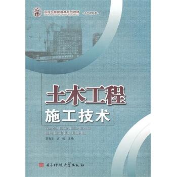 《土木工程施工技术》苏有文