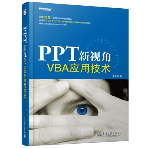 PPT新视角——VBA应用技术