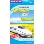 看地图·查时刻——《中国铁路速查地图》