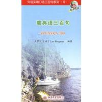 外语实用口语三百句系列—瑞典语三百句(配有光盘)