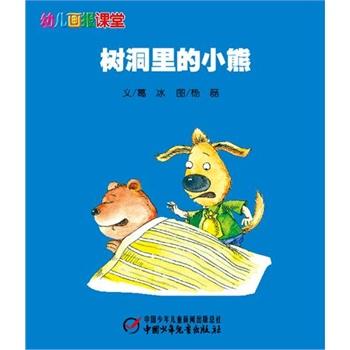 《幼儿画报课堂电子书·树洞里的小熊(多媒体电子书)