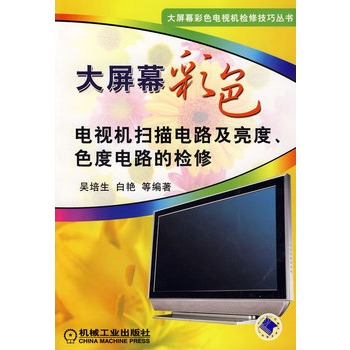 大屏幕彩色电视机扫描电路及亮度