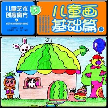 儿童艺术创意魔方(3-上)儿童画基础篇 毛耀军,赵佳 湖南美术出版社