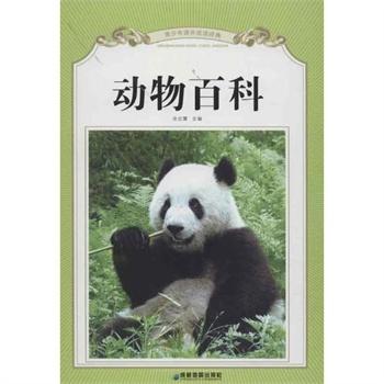 《动物百科 成都地图出版社