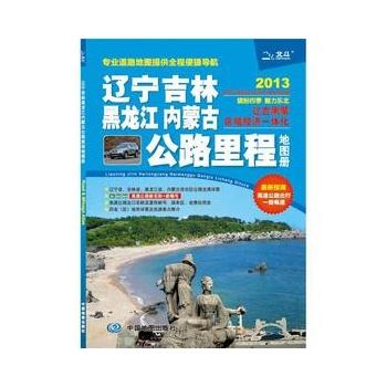 《2013辽宁吉林黑龙江内蒙古公路里程地图册》中国社
