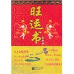 杨智麟旺风水系列:旺运书