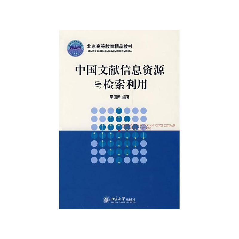 中国文献信息资源与检索利用 李国新