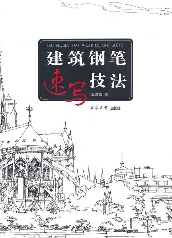 京东商城图书 建筑风景钢笔速写技法与应用 京东商城图书 建筑钢笔