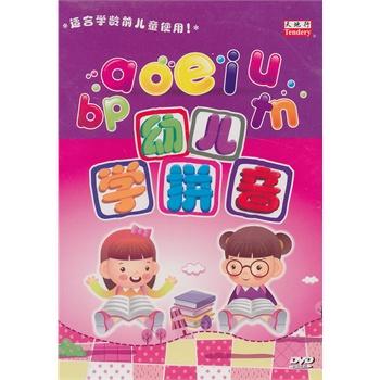 幼儿学拼音 dvd价格(怎么样)