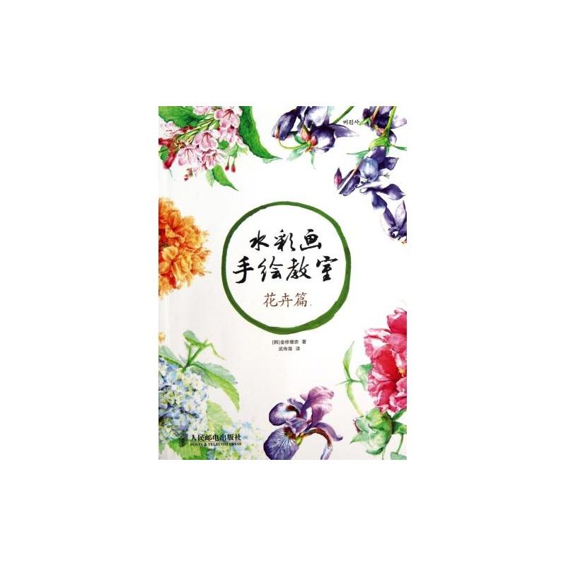 水彩画手绘教室(花卉篇)