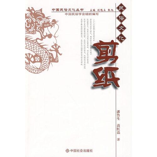 剪纸书籍目录设计