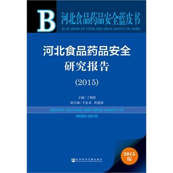 河北食品药品安全蓝皮书:河北食品药品安全研究报告 ...