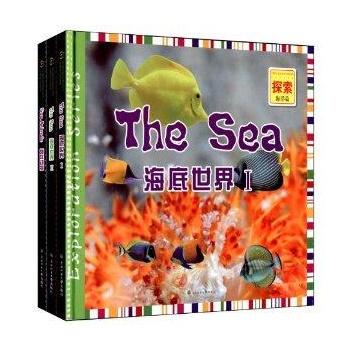 海洋篇:海洋动物海底世界2册套装全3册 [精装]畅销双语读物青少年9-14