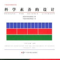 《科学素养的设计――21世纪科学教育书系》封面