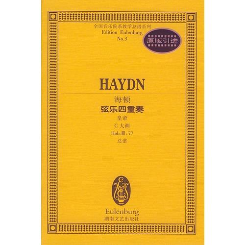 海顿弦乐四重奏 皇帝c大调hob.ⅲ 77总谱 全国音乐院系教学