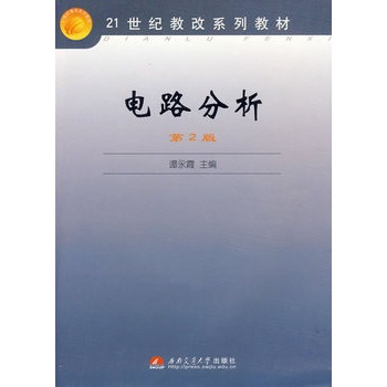 《电路分析》(谭永霞.)【简介_书评_在线阅读】