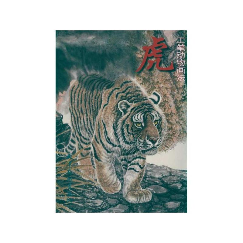虎工笔动物画法 刘元生