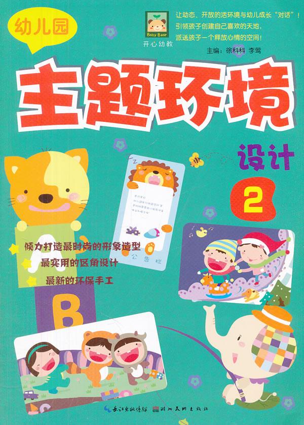 开心幼教·幼儿园主题环境设计.2(倾力打造最时尚的形象造型!