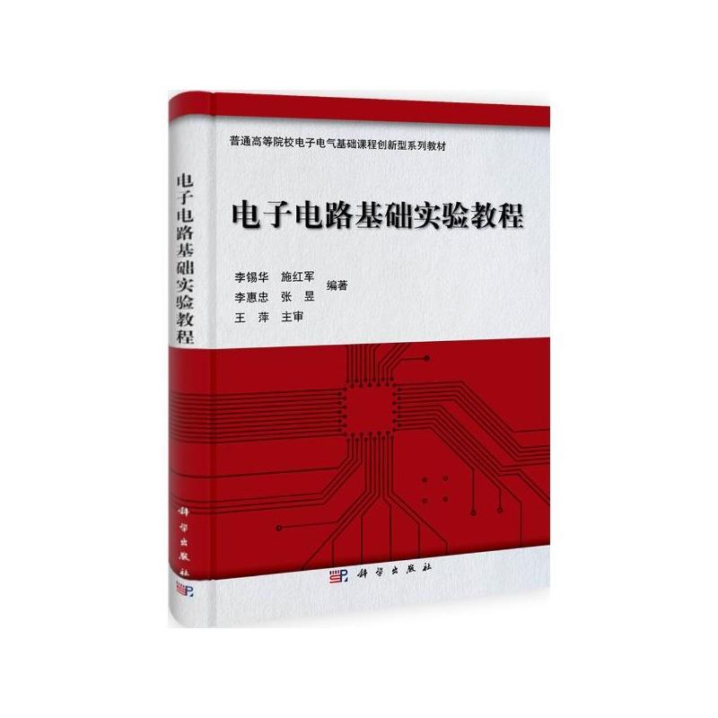 《电子电路基础实验教程