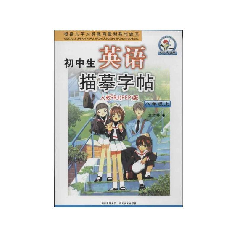 初中生英语描摹字帖(人教.rj版)8年级.上