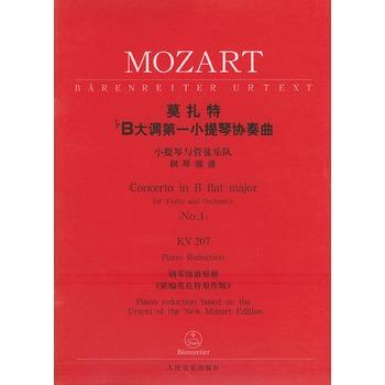 莫扎特降B大调第一小提琴协奏曲 钢琴缩谱 KV207