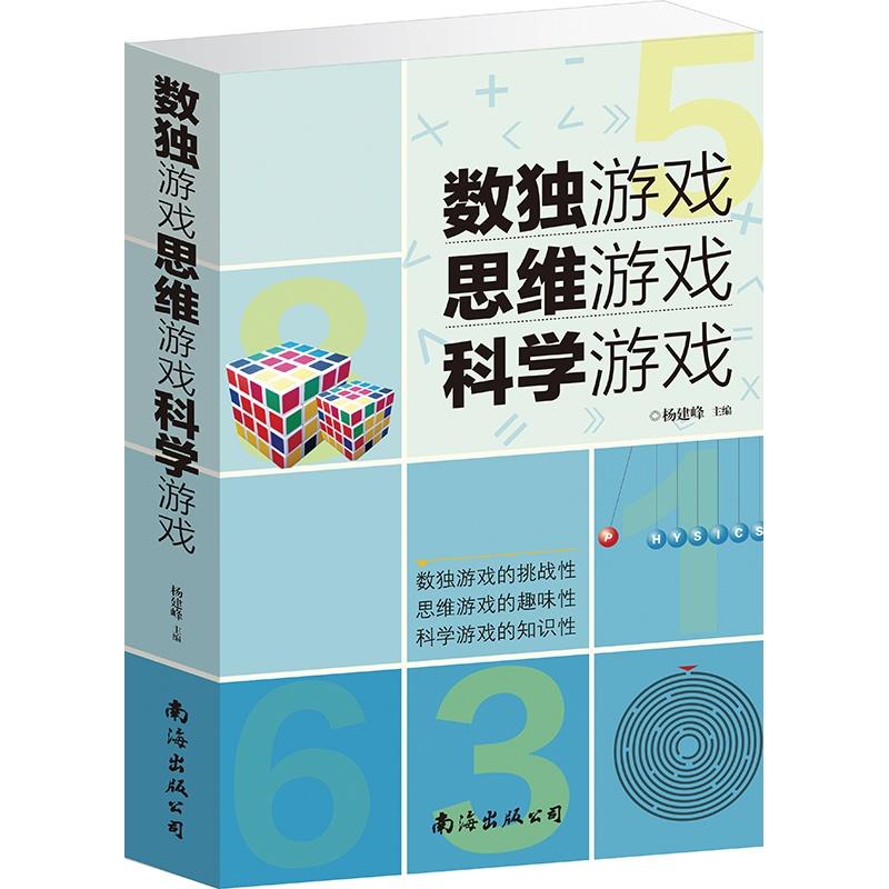 【科学数独游戏思维游戏思维游戏游戏小学九中心图书二浦东对口图片
