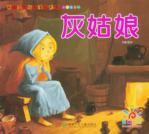 阳光宝贝经典童话故事:灰姑娘