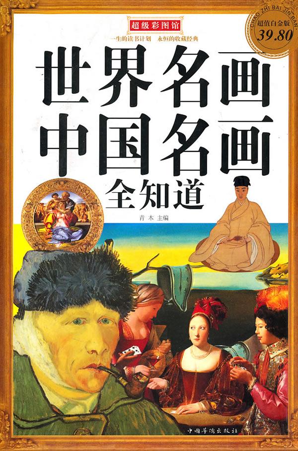 彩图世界名画中国名画全知道下载