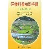 《环境科普知识手册・少年读本》封面