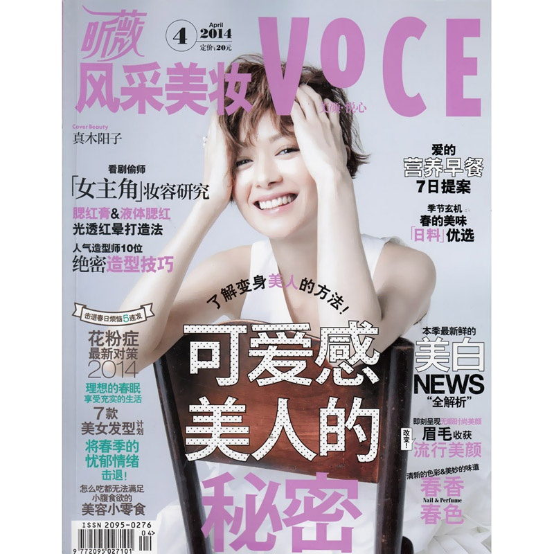 昕薇风采美妆杂志2014年4月 可爱感美人的秘密