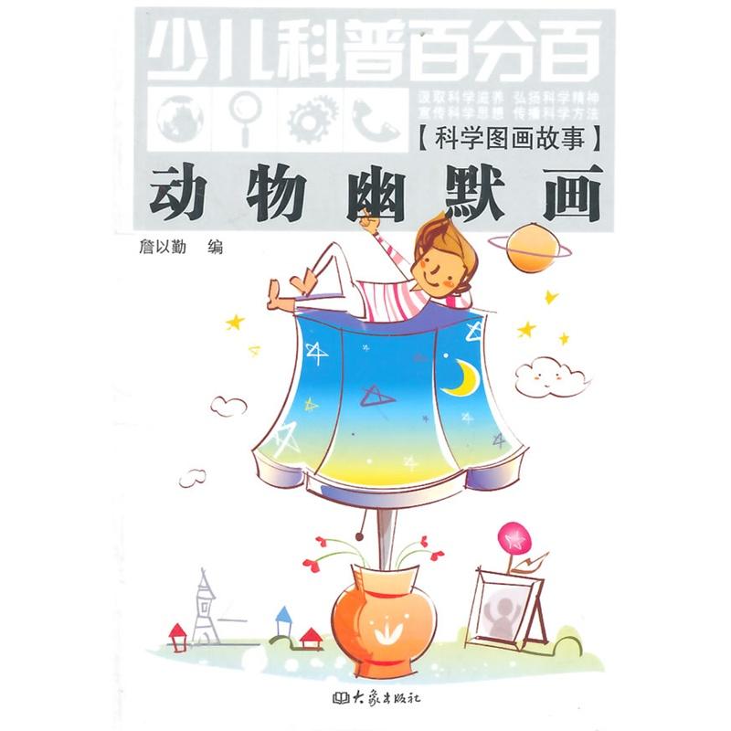 动物幽默画(科学图画故事)/少儿科普百分百