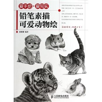 《爱手绘爱写实(铅笔素描可爱动物绘)》徐雅馨