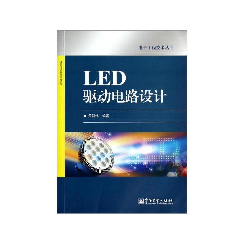 《led驱动电路设计 黄智伟》